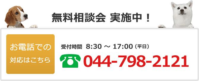 電話でのお問い合わせは044-798-2121
